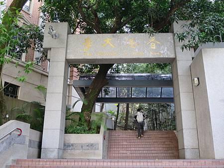 24 香港大學 2013.12.28 香港大學 098.JPG