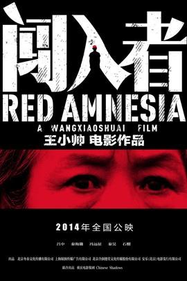 1 Red_Amnesia.jpg
