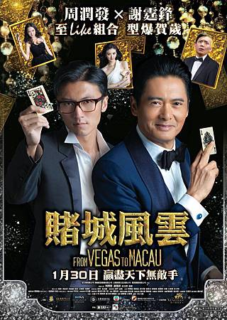 From_Vegas_to_Macau_poster_(Original_Hong_Kong_Version).jpg