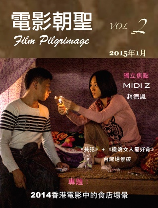 電影朝聖雜誌Vol.2 封面.jpg