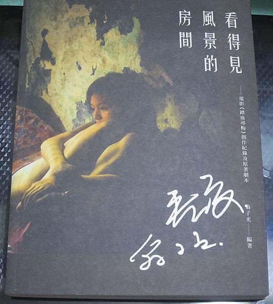 2015.12.28《踏血尋梅》戲裡戲外分享會 01.jpg