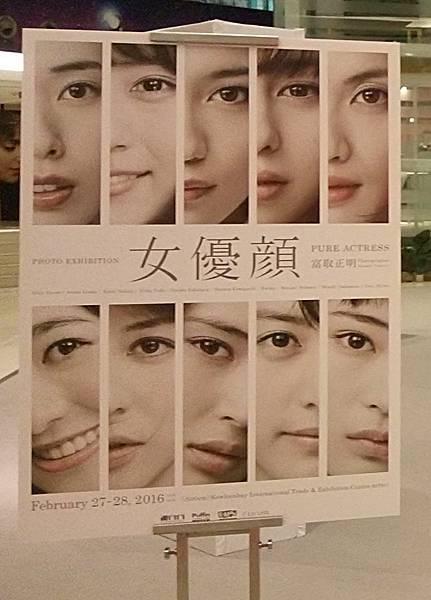 2016.02.27 富取正明 00.jpg