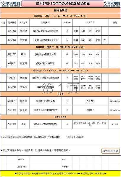 淡水6月份課表出來了~~!!歡迎來電排課唷!!