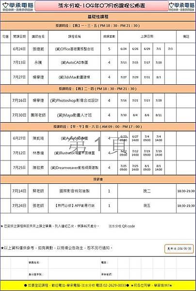 104年7月課表