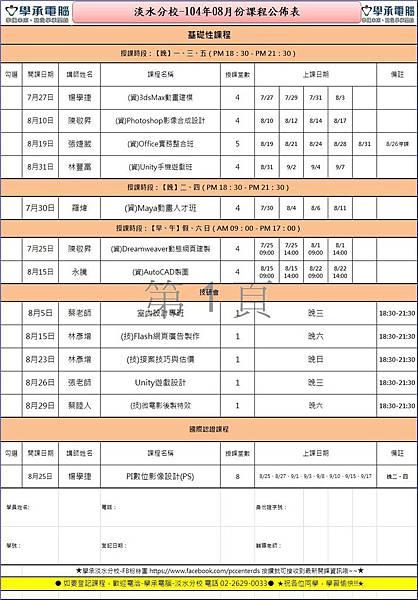 8月課表更新版