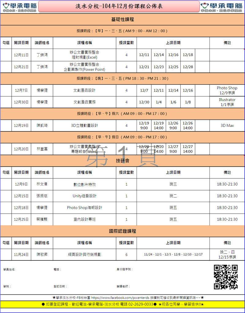 新12月課表.bmp