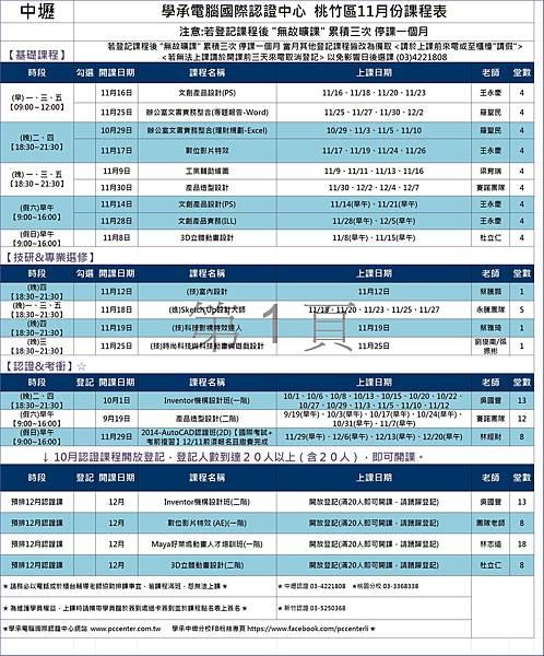 11月份課表(1026)