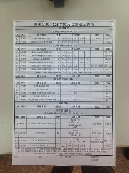 103年02月羅東分校課表