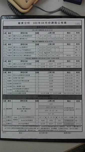羅東103-4月課表