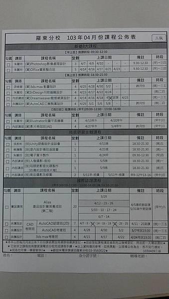 羅東103-04課表圖檔(三版)