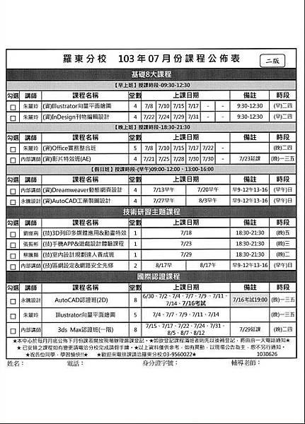 羅東103-07課表(二版)-圖檔