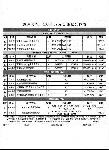 羅東103-09月課表(圖檔)