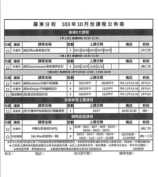 羅東103-10月課表(圖檔)