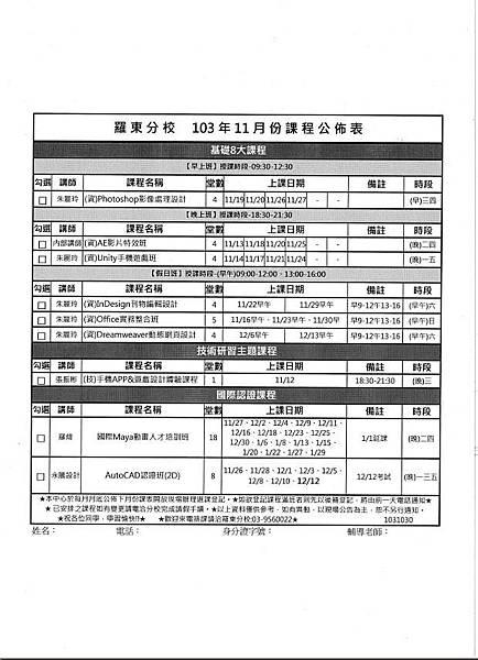 羅東103-11月課表(圖檔)