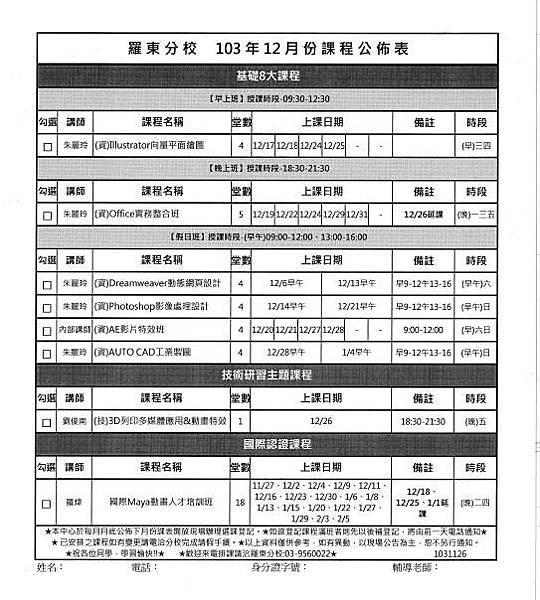 羅東103-12月課表(圖檔)