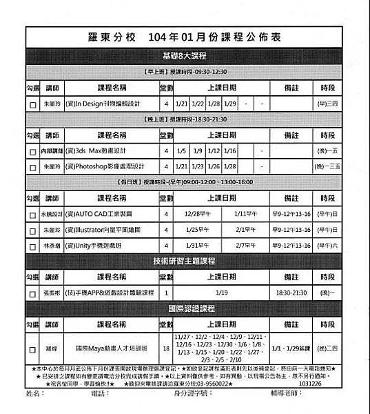 羅東104-01月課表(圖檔)