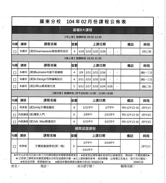 羅東104-02月課表(圖檔)