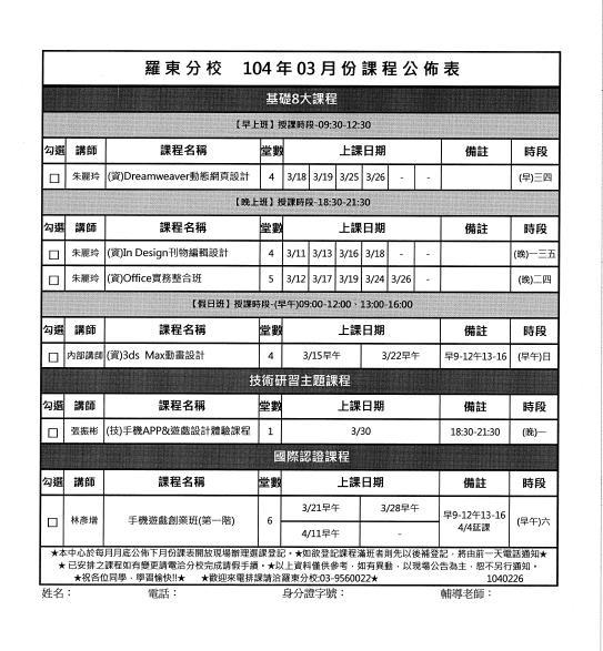 羅東104-03月課表(圖檔)