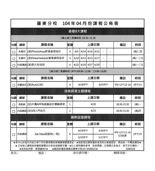 羅東104-04月課表(圖檔)