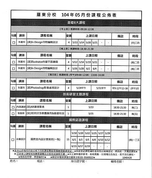 羅東104-05月課表(圖檔)