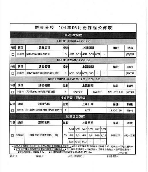 羅東104-06月課表(圖檔)