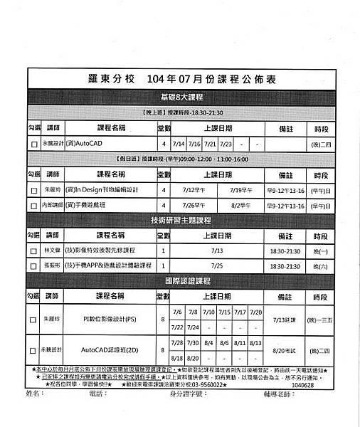 羅東104-07月課表(圖檔)
