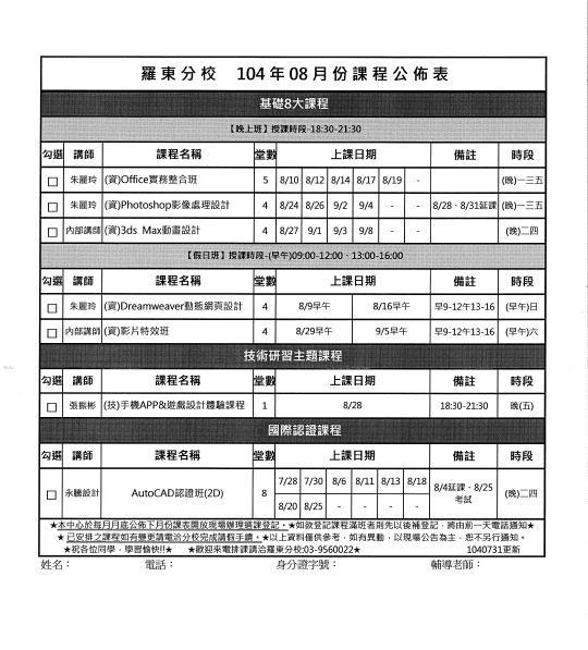 羅東104-08月課表(圖檔)