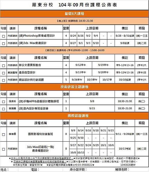 羅東104-09月課表(圖檔)