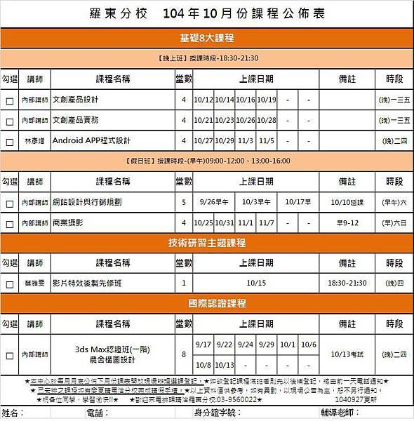 羅東104-10月課表(圖檔)