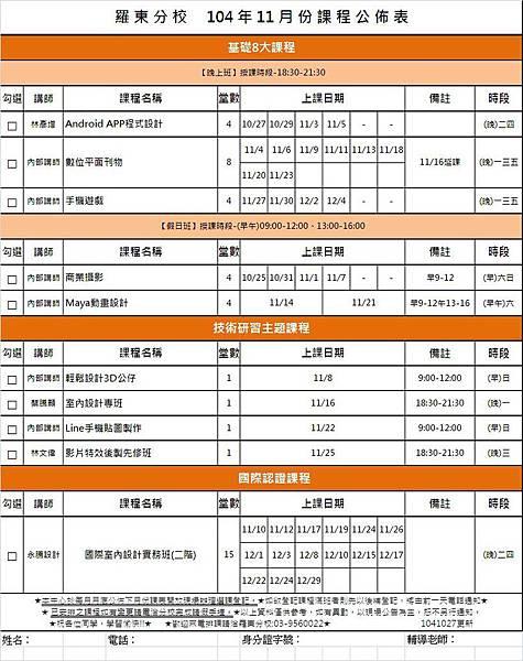 羅東104-11月課表(圖檔)
