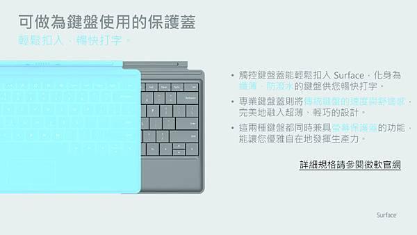 SurfaceRT 特色與規格06拷貝.jpg