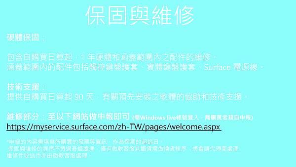 SurfaceRT 特色與規格10拷貝.jpg