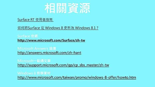SurfaceRT 特色與規格11拷貝.jpg
