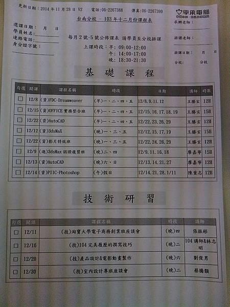 12月課表