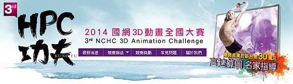 2014國網3D