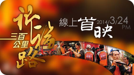 20140331陽光top_banner
