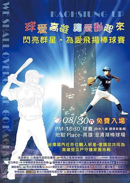 2014明星公益棒球賽