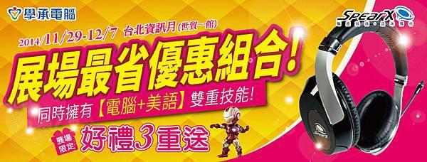 2014台北資訊月(電腦)