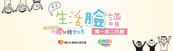 0506學承_網路活動Banner