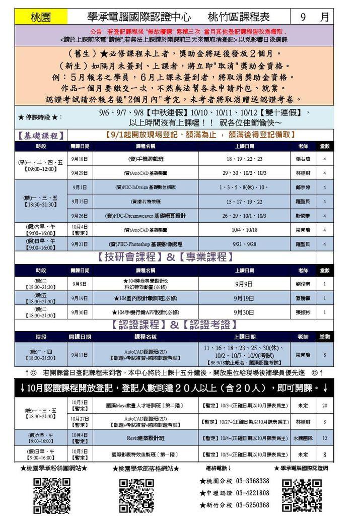 桃園-9月排課表