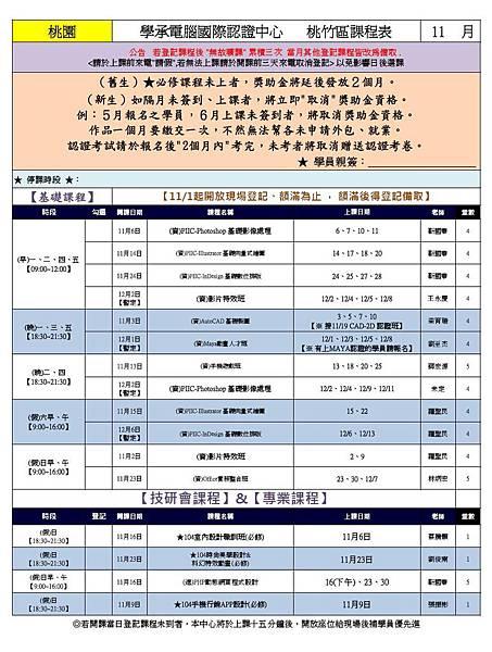 11月排課表-1