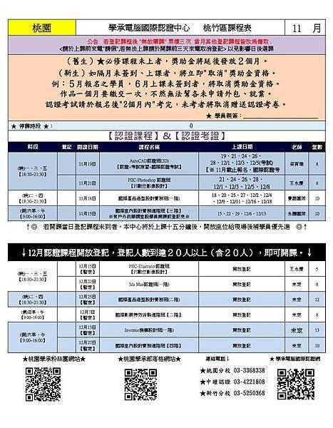 11月排課表-2