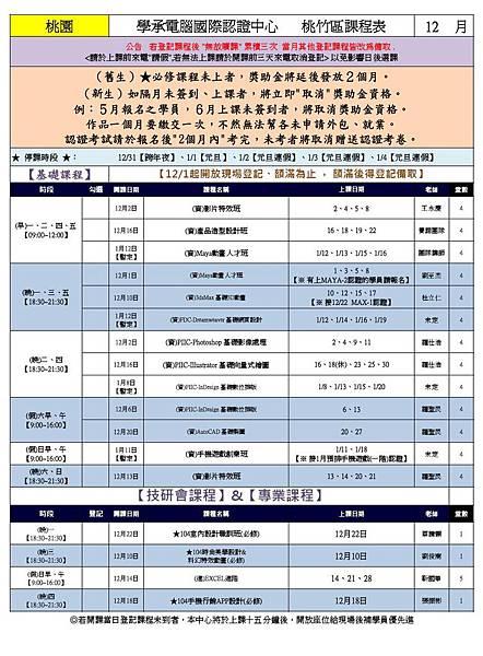 12月課表-1