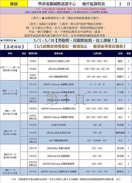 五月課表1
