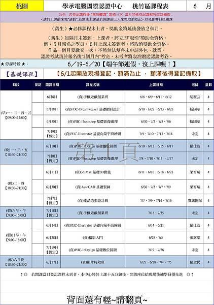 六月課表1