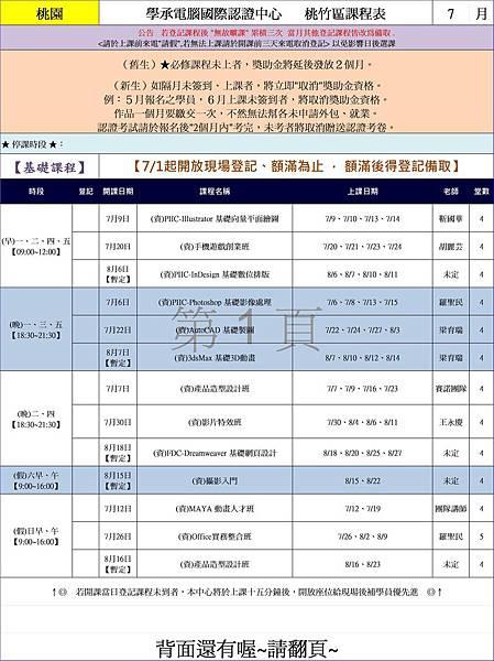 104年7月桃竹區排課表(雙)-桃園.xlsx