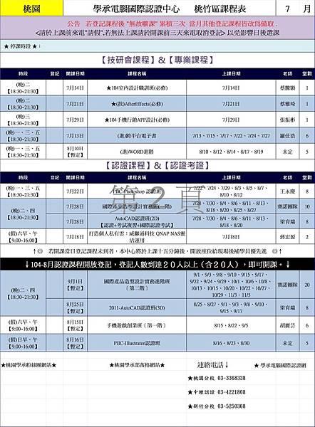 104年7月桃竹區排課表(雙)-桃園.xlsx2