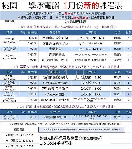 1月新的課表.JPG