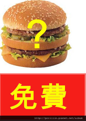 免費漢堡.jpg