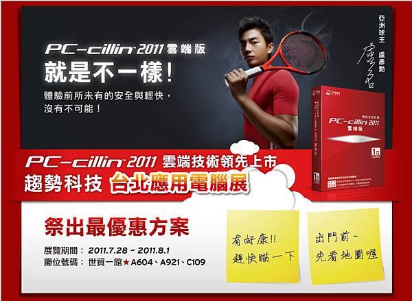 平均一天不到一元即可享有一整年 PC-cillin 2011安全防護